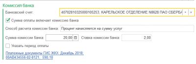 Как посчитать комиссию от суммы перевода?