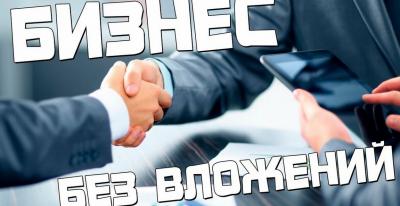 Сетевой бизнес в интернете без вложений