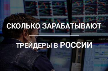 Сколько зарабатывают трейдеры в России?