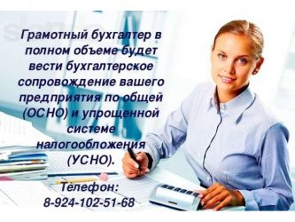 Как вести фирму бухгалтеру на дому?