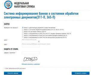 Проверка расчетного счета контрагента на сайте налоговой