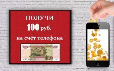 Как заработать деньги на счет мобильного телефона?