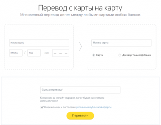 Перевод между картами разных банков без комиссии