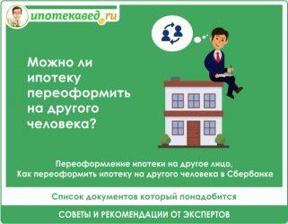 Переоформление ипотеки на другую квартиру