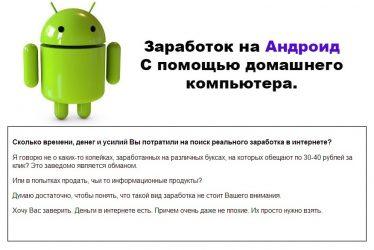 Сколько можно заработать на приложении Android?