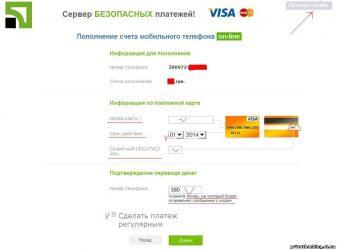 Как пополнить интернет карточкой пополнения счета?