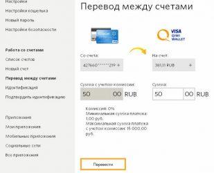 Какой процент берет киви кошелек за перевод?